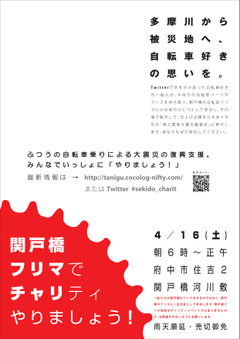Sekido_flyer_jpg_4