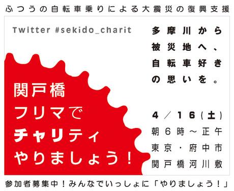 Sekido_logo5