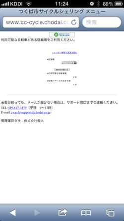 20130222_112408